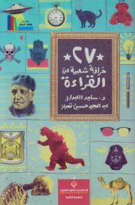 تحميل كتاب كتاب 27 خرافة شعبية عن القراءة - ساجد العبدلي لـِ: ساجد العبدلي