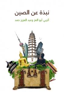تحميل كتاب كتاب نبذة عن الصين - أتربي أبو العز وعبد العزيز حمد لـِ: أتربي أبو العز وعبد العزيز حمد