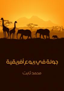 تحميل كتاب كتاب جولة في ربوع أفريقية: بين مصر ورأس الرجاء الصالح - محمد ثابت لـِ: محمد ثابت