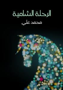 تحميل كتاب كتاب الرحلة الشامية - محمد علي لـِ: محمد علي