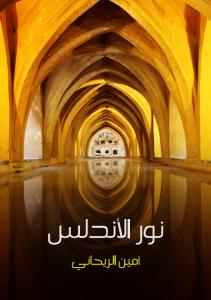 تحميل كتاب كتاب نور الأندلس - أمين الريحاني لـِ: أمين الريحاني