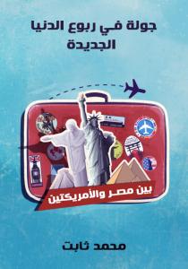 تحميل كتاب كتاب جولة في ربوع الدنيا الجديدة: بين مصر والأمريكتين - محمد ثابت لـِ: محمد ثابت
