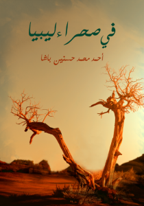 تحميل كتاب كتاب في صحراء ليبيا - أحمد محمد حسنين باشا لـِ: أحمد محمد حسنين باشا