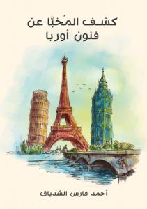 تحميل كتاب كتاب كشف المُخبَّا عن فنون أوربا - أحمد فارس الشدياق لـِ: أحمد فارس الشدياق