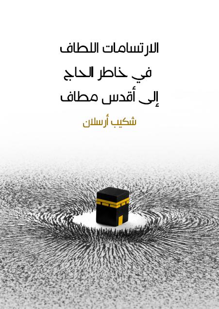 صورة كتاب الارتسامات اللطاف في خاطر الحاج إلى أقدس مطاف – شكيب أرسلان