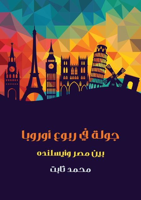 صورة كتاب جولة في ربوع أوروبا: بين مصر وأيسلنده – محمد ثابت