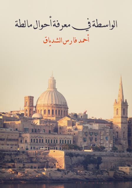 صورة كتاب الواسطة في معرفة أحوال مالطة – أحمد فارس الشدياق