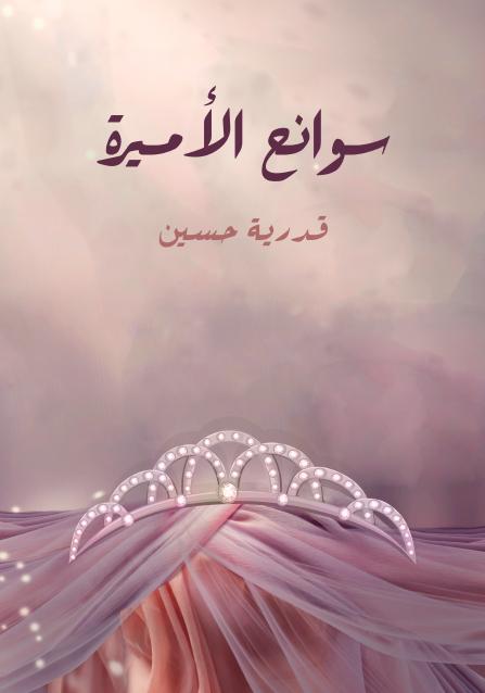 صورة كتاب سوانح الأميرة – قدرية حسين
