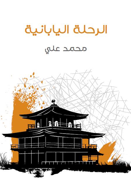 صورة كتاب الرحلة اليابانية – محمد علي