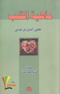 تحميل كتاب كتاب ماهية القلب - محيي الدين بن عربي لـِ: محيي الدين بن عربي
