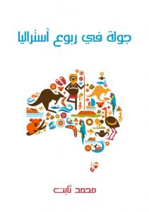 تحميل كتاب كتاب جولة في ربوع أستراليا: بين مصر وهونولولو - محمد ثابت لـِ: محمد ثابت