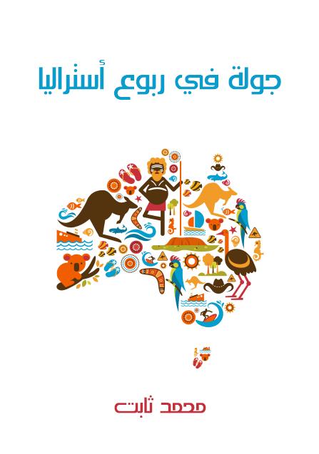 صورة كتاب جولة في ربوع أستراليا: بين مصر وهونولولو – محمد ثابت