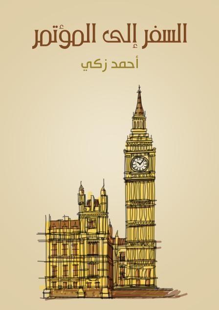 صورة كتاب السفر إلى المؤتمر – أحمد زكي