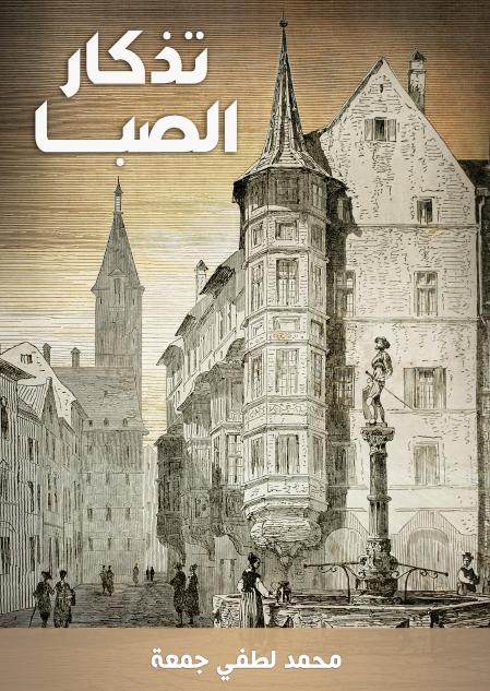 صورة كتاب تذكار الصبا: ذكرى ١٩ مارس – محمد لطفي جمعة