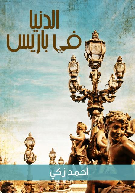 صورة كتاب الدنيا في باريس – أحمد زكي