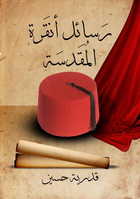 صورة كتاب رسائل أنقرة المقدسة – قدرية حسين