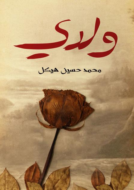 صورة كتاب ولدي – محمد حسين هيكل