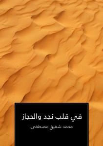 تحميل كتاب كتاب في قلب نجد والحجاز - محمد شفيق مصطفى لـِ: محمد شفيق مصطفى