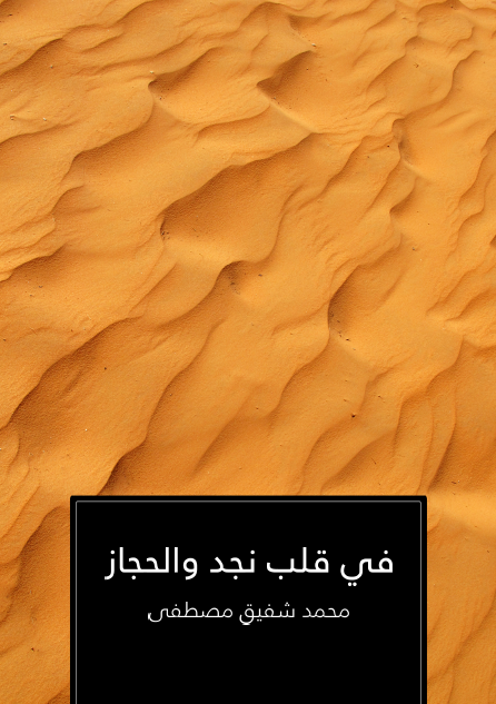 صورة كتاب في قلب نجد والحجاز – محمد شفيق مصطفى