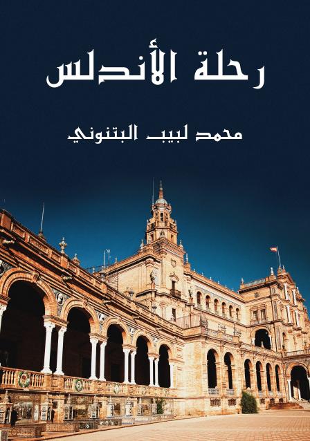 صورة كتاب رحلة الأندلس – محمد لبيب البتنوني