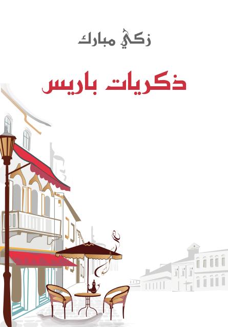 صورة كتاب ذكريات باريس – زكي مبارك
