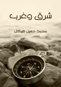 تحميل كتاب كتاب شرق وغرب - محمد حسين هيكل لـِ: محمد حسين هيكل