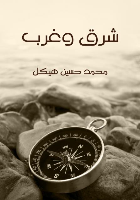 صورة كتاب شرق وغرب – محمد حسين هيكل