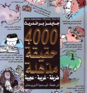 تحميل كتاب كتاب 4000 حقيقة مذهلة .. طريفة - غريبة - عجيبة - جايلز براندريث لـِ: جايلز براندريث
