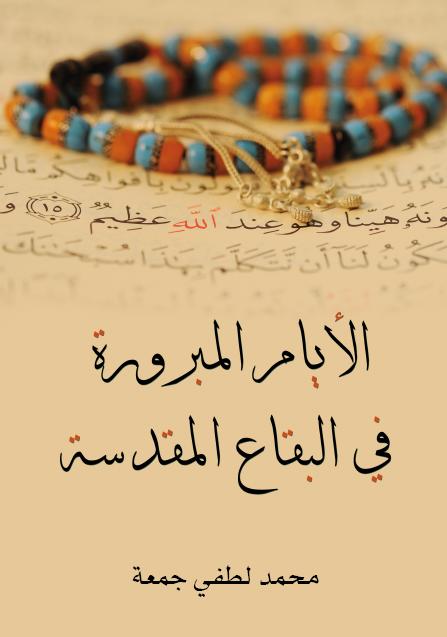 صورة كتاب الأيام المبرورة في البقاع المقدسة – محمد لطفي جمعة