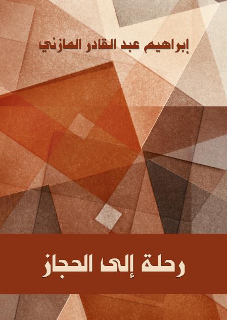 صورة كتاب رحلة إلى الحجاز – إبراهيم عبد القادر المازني