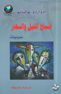 تحميل كتاب رواية أشباح الليل والنهار - إدواردو غاليانو لـِ: إدواردو غاليانو
