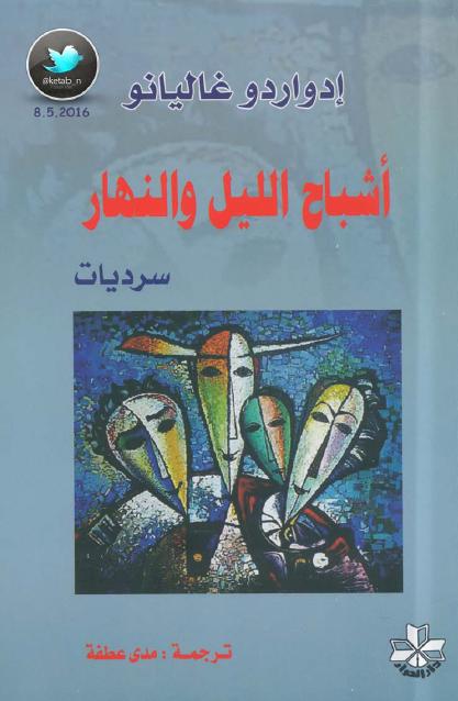 Photo of رواية أشباح الليل والنهار – إدواردو غاليانو