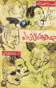 تحميل كتاب كتاب حديقة الأدباء - طاهر الطناحي لـِ: طاهر الطناحي