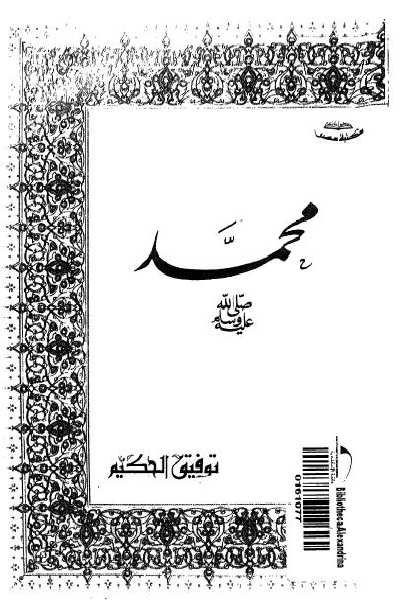 صورة كتاب محمد صلى الله عليه وسلم – توفيق الحكيم
