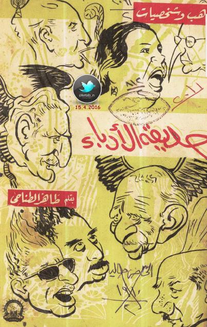 صورة كتاب حديقة الأدباء – طاهر الطناحي