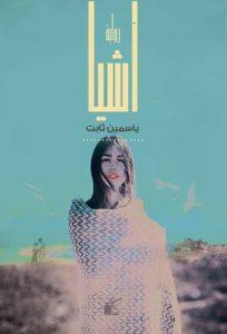 تحميل كتاب رواية آشيا - ياسمين ثابت لـِ: ياسمين ثابت
