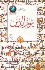 تحميل كتاب رواية يوم الدين - رشا الأمير لـِ: رشا الأمير