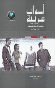 تحميل كتاب كتاب أصوات عربية (ما تقوله لنا ولماذا هو مهم) - جيمس زغبي لـِ: جيمس زغبي