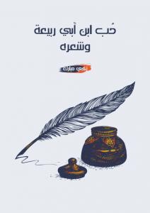 تحميل كتاب كتاب حُب ابن أبي ربيعة وشعره - زكي مبارك لـِ: زكي مبارك
