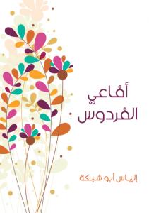 تحميل كتاب كتاب أفاعي الفردوس - إلياس أبو شبكة لـِ: إلياس أبو شبكة
