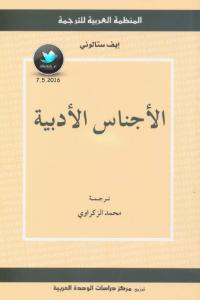 تحميل كتاب كتاب الأجناس الأدبية - إيف ستالوني لـِ: إيف ستالوني