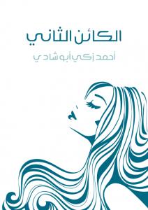 تحميل كتاب كتاب الكائن الثاني - أحمد زكي أبو شادي لـِ: أحمد زكي أبو شادي