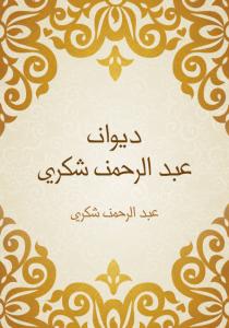 تحميل كتاب ديوان عبد الرحمن شكري - عبد الرحمن شكري لـِ: عبد الرحمن شكري