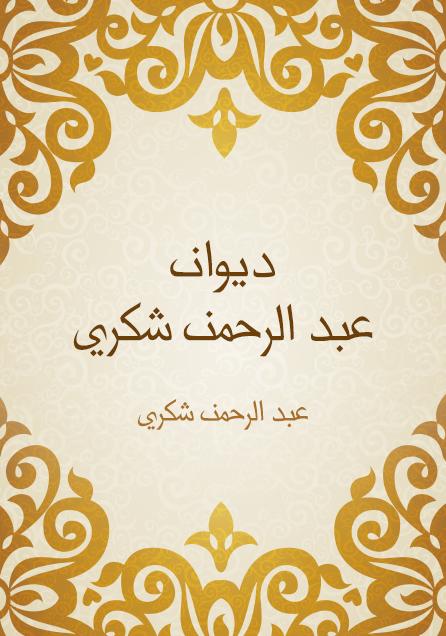 صورة ديوان عبد الرحمن شكري – عبد الرحمن شكري