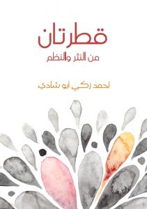 تحميل كتاب كتاب قطرتان : من النثر والنظم - أحمد زكي أبو شادي لـِ: أحمد زكي أبو شادي