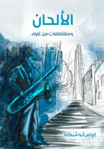 تحميل كتاب كتاب الألحان: ومقتطفات من غلواء - إلياس أبو شبكة لـِ: إلياس أبو شبكة