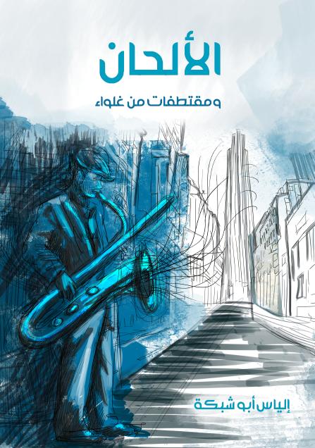 صورة كتاب الألحان: ومقتطفات من غلواء – إلياس أبو شبكة