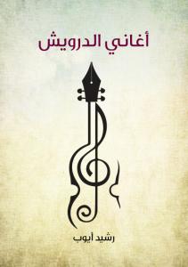 تحميل كتاب كتاب أغاني الدرويش - رشيد أيوب لـِ: رشيد أيوب