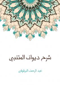 تحميل كتاب كتاب شرح ديوان المتنبي - عبد الرحمن البرقوقي لـِ: عبد الرحمن البرقوقي