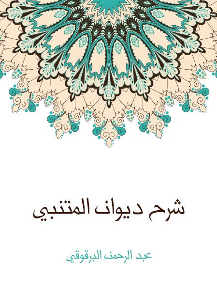 صورة كتاب شرح ديوان المتنبي – عبد الرحمن البرقوقي